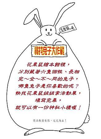 兔展4.jpg