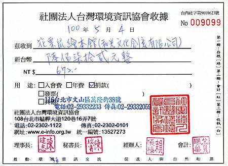 台灣環境資訊協會捐款收據