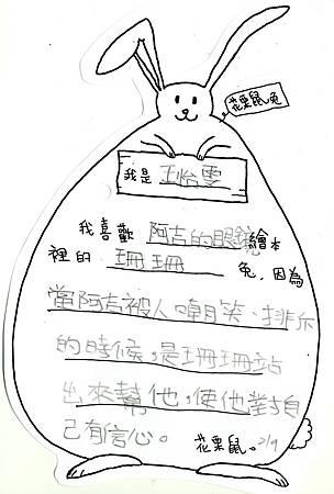 兔3.jpg