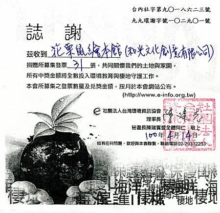 台灣環境資訊協會捐發票收據.jpg