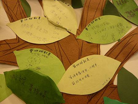 地球書展樹葉牆