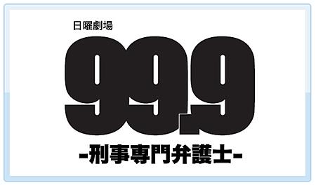 99.9 -刑事専門弁護士-.png
