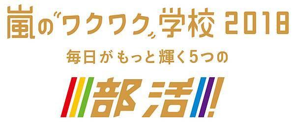 ARASHI2018_nyuko_ol_180413-2.jpg