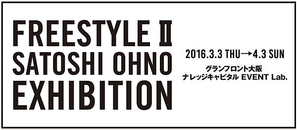 2016.03 FREESTYLE II in Osaka.png