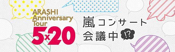 arashi_800_240.jpg