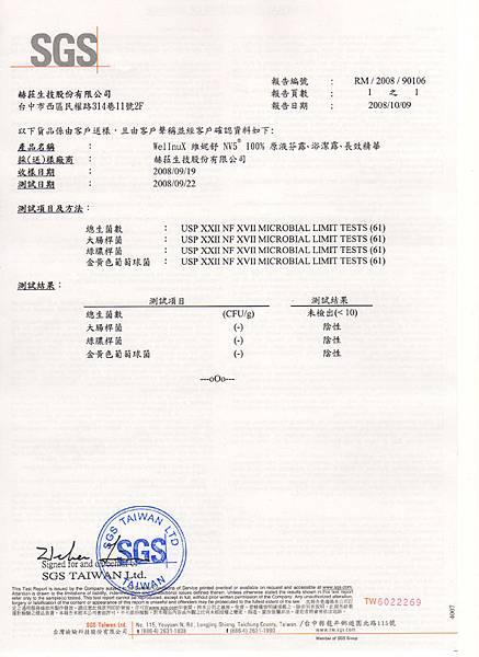SGS國際檢驗報告