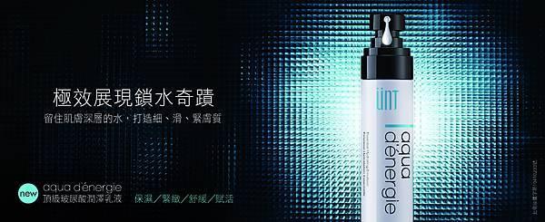 頂級玻尿酸潤澤乳液kv_CMYK 300dpi 改文字 - 複製
