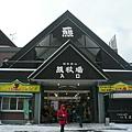 去北海道一定被帶去的地方