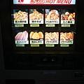 熱食販賣機,可惜我吃太飽,不然很想買來吃