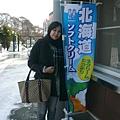 只是要跟北海道那三個字拍一張