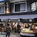 七味粉本店,日本第一家,有350年的歷史