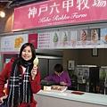 神戶六甲牧場,旅遊書也說這裡的冰很好吃,真的很濃