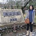 走到橋的這一端有嵐山公園