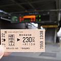 車票小小一張一定用刷的啊