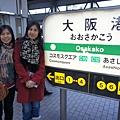 大阪港,來看免門票的東西