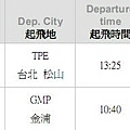 1599215069-易斯達航班資訊.jpg