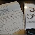Coffee Cojjee,金代表在中兄的名字在收據上呢!