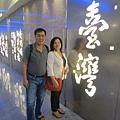 台灣第一航廈