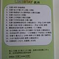 電梯旁的公告,有中、英、簡中、韓文四種