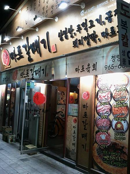 新麻浦烤肉 (신마포갈매기)-清涼里店