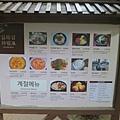 進入園區後,在入口處附近的餐館,菜單有中、英、日、韓文