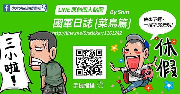 20150718_國軍日誌菜鳥宣傳圖_v1