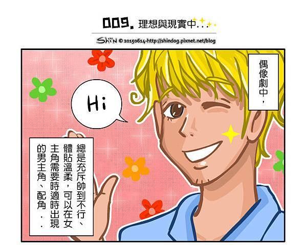 009_理想與現實_P01.jpg