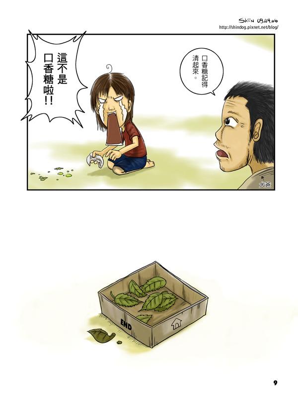 真面目_p9end.jpg
