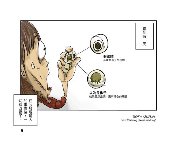 真面目_p2.jpg