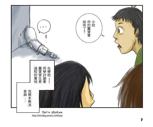 真面目_p7.jpg