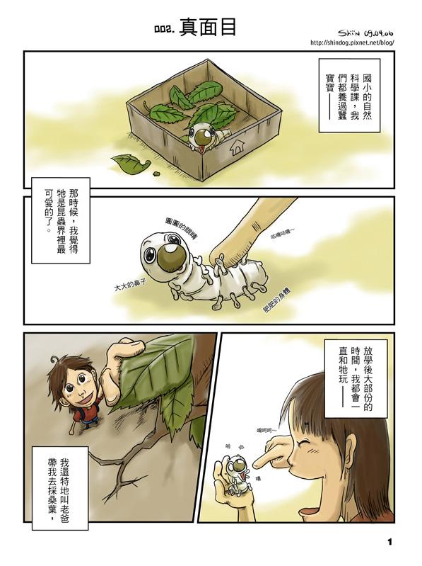 真面目_p1.jpg