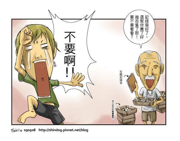 真面目番外篇-家人獎.jpg
