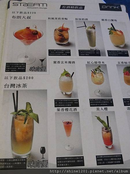 101景觀餐廳【Stream Restaurant Lounge】