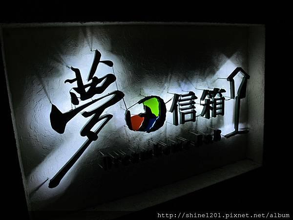 花蓮民宿 夢田信箱 【市區田園館-浪漫雙人C房】