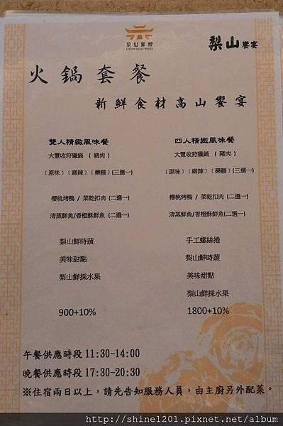 梨山賓館晚餐menu