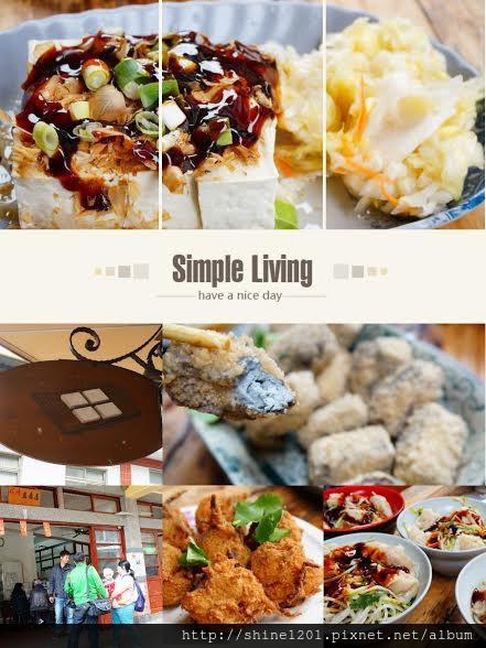 清水豆腐街-唉呀豆腐店