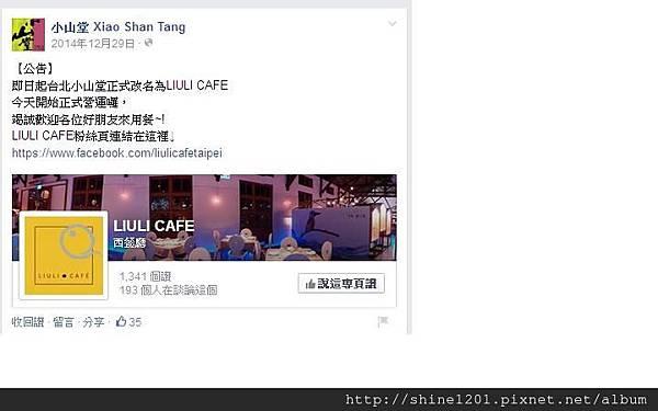 LIULI CAFE(原小山堂)