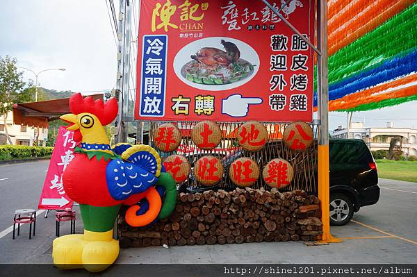 南投竹山甕仔雞 陳記甕缸雞 甕仔雞 紫南宮和菜餐廳