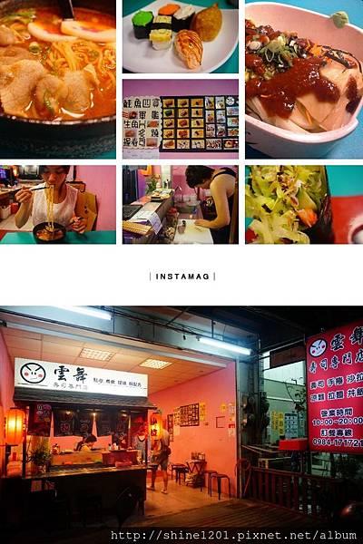 南投埔里日式料理 雲舞壽司