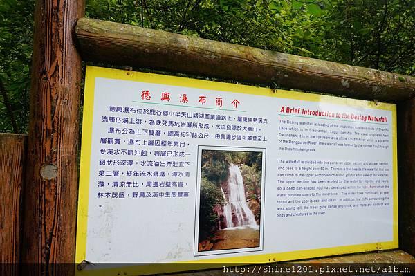 【南投溪頭旅遊景點 】德興瀑布 小半天風景區玩水景點