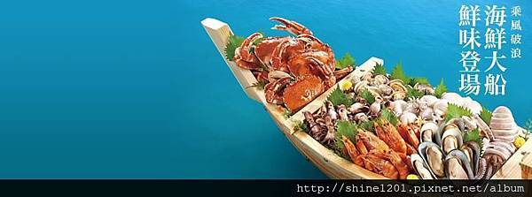 【饗食天堂無國界料理】C/P值狂飆-海鮮船-Buffet吃到飽最佳選擇!!
