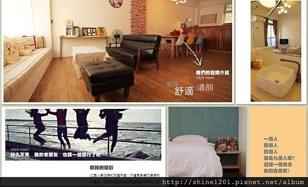 花蓮民宿推薦 - 森林中民宿  /  羊兒煙囪民宿系列