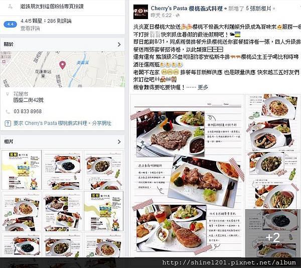 【花蓮特色餐廳】  櫻桃義式料理 ❤ 奢華不貴平價餐廳推薦