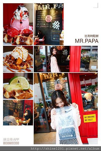 【東區下午茶推薦】MR.PAPA 比利時鬆餅專賣店.小資下午茶推薦