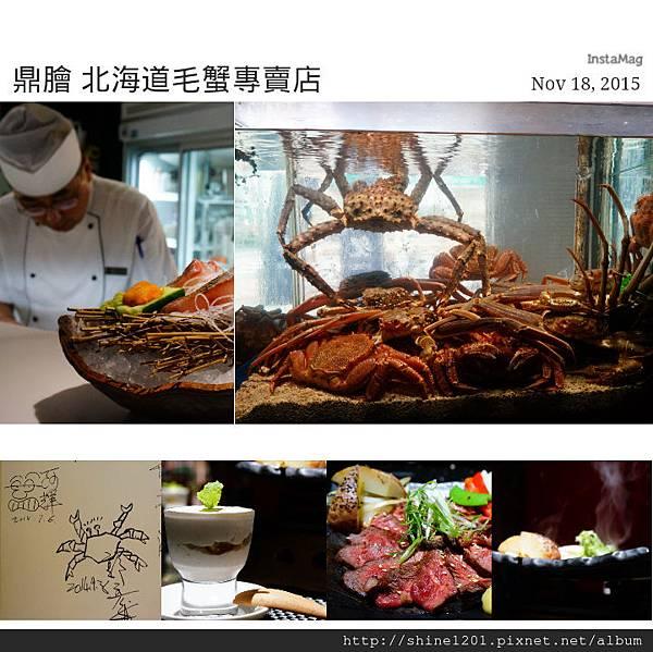 【台北高級日式料理】鼎膾北海道毛蟹專賣店