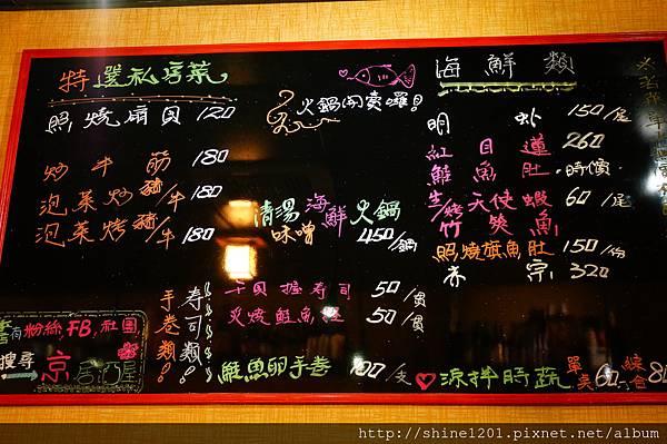 宜蘭羅東美食 京居酒屋 平價優質餐廳