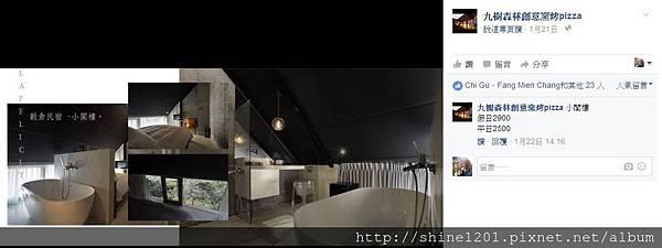 【南投民宿】九樹森林設計感強烈住宿空間 vs 超美味薄脆披薩