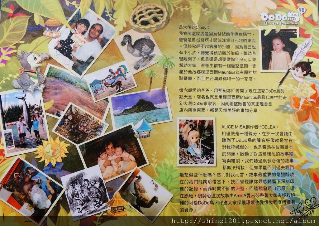 中山區松江南京站美食餐廳 DODO鳥甜點天堂.親子餐廳.下午茶