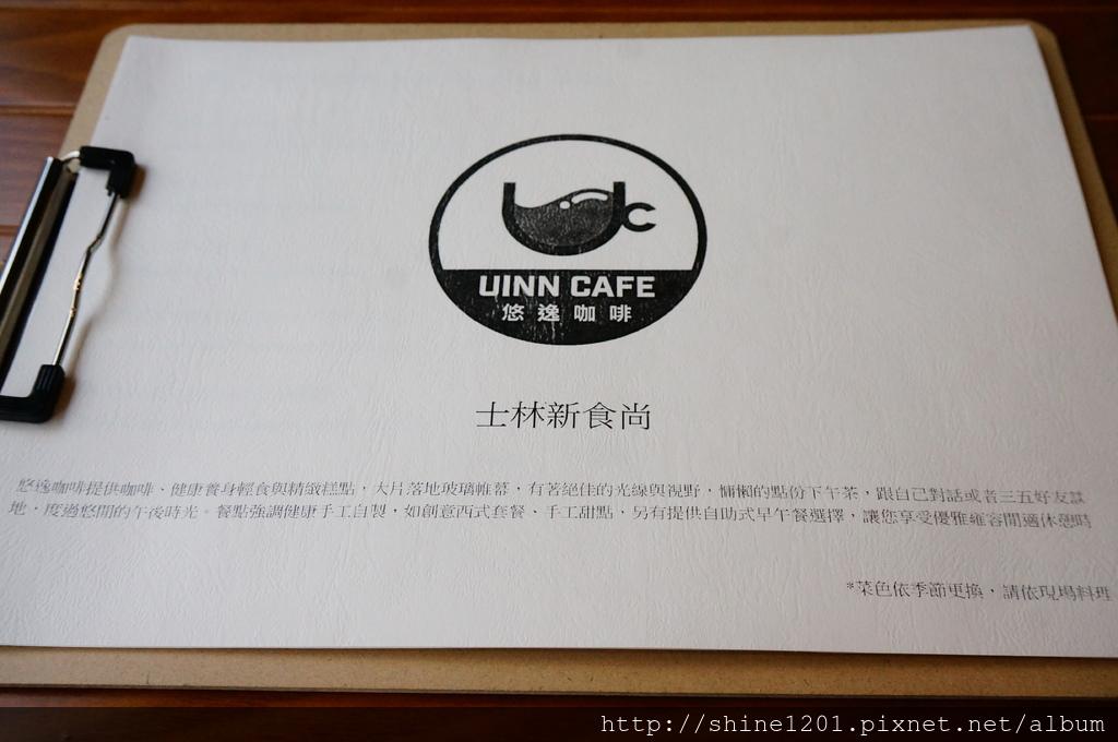 士林美食下午茶推薦 UiNN CAFE 悠逸商旅DSC07530