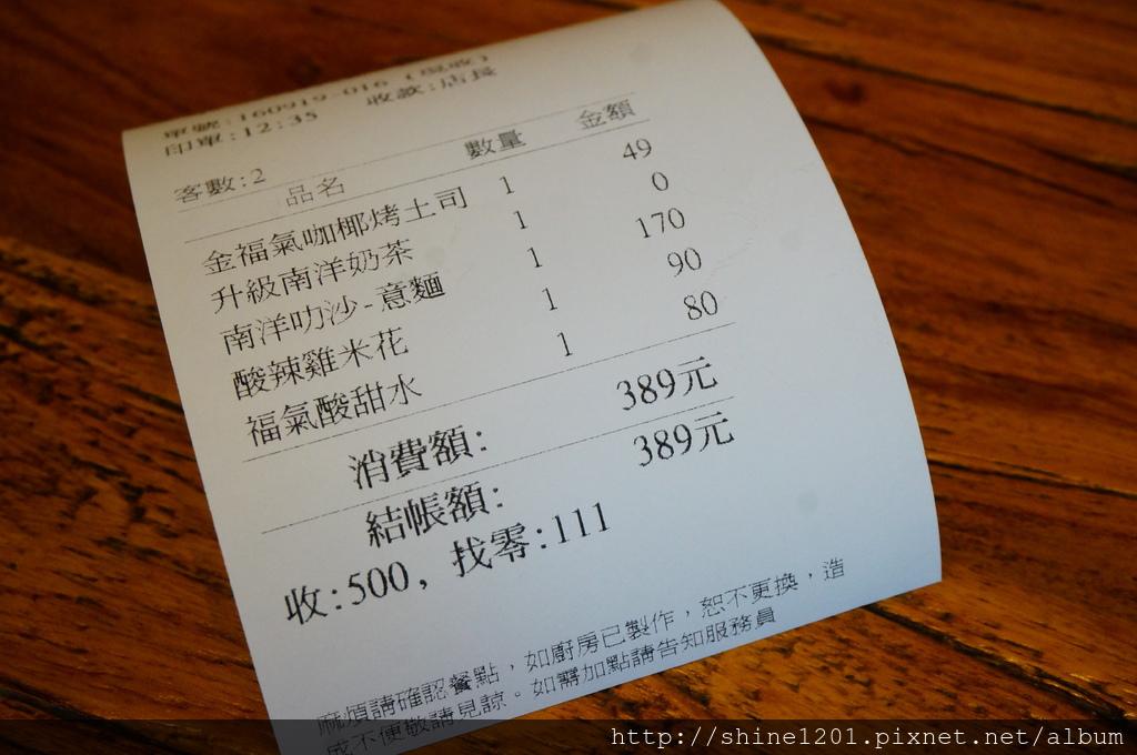 金福氣南洋食堂,台中.台南.新竹.台北特色異國料理